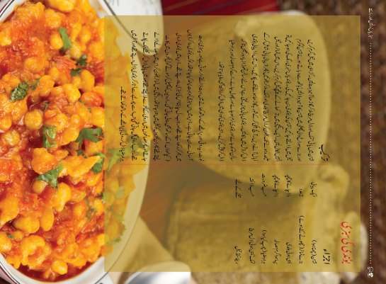_Zaiqay Frontier Kay_ - Sample Recipes (1)