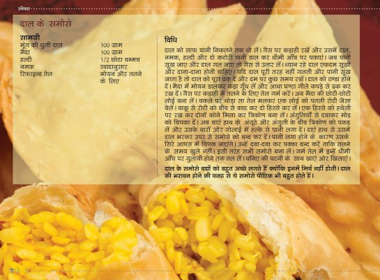 _Zaiqay Frontier Kay_ - Sample Recipes (5)